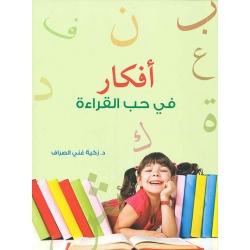 أفكار في حب القراءة