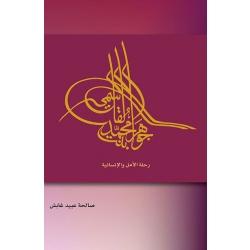 كتاب سمو الشيخه جواهر رحلة الامل و الانسانية