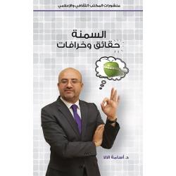 كتاب السمنة حقائق و خرافات