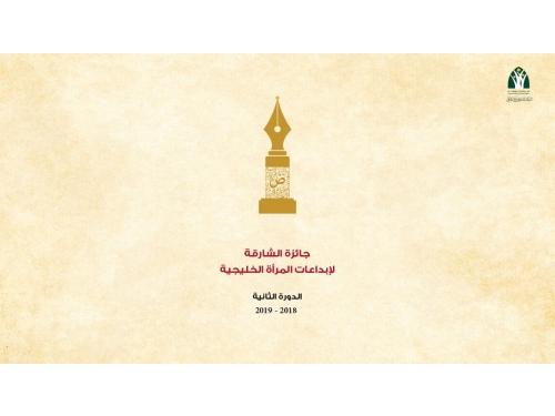 جائزة الشارقة لإبداعات المرأة الخليجية في المجال الأدبي - الدورة الثانية 2019