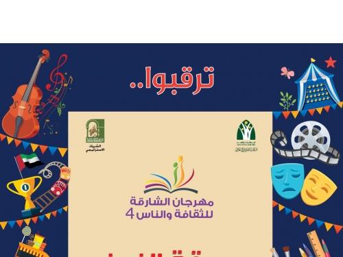 مهرجان الشارقة للثقافة والناس 4