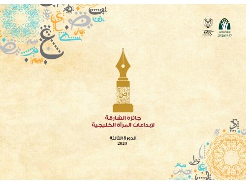 جائزة الشارقة لإبداعات المرأة الخليجية في المجال الأدبي - الدورة الثالثة 2020