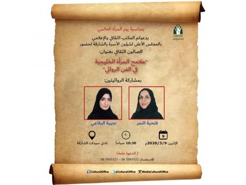 ملامح المرأة الخليجية في الفن الروائي