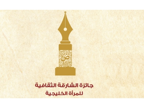 جائزة الشارقة الثقافية للمرأة الخليجية