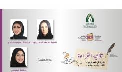 المكتب الثقافي والإعلامي ينظم برامج وفعاليات قرائية متنوعة بمناسبة مارس شهر القراءة