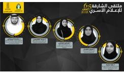 حوار مفتوح ضمن فعاليات «ملتقى الإعلام الأسري» في الشارقة