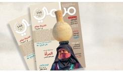 صدور عدد جديد من مجلة مرامي